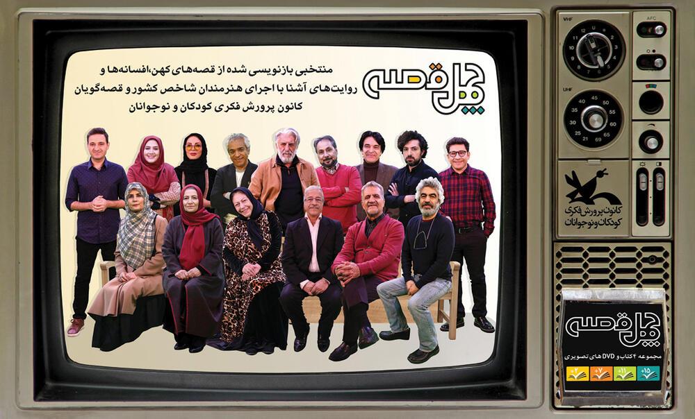 انتشار دو قصه تصویری از مجموعه چهل قصه برای اولین بار در سایت پیک امید