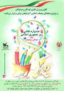 جشنواره نقاشی کودکان و نوجوانان، در فضای مجازی به مناسبت روزجمهوری اسلامی ایران