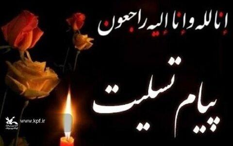 پیام تسلیت مدیر کل کانون پرورش فکری کودکان و نوجوانان استان اصفهان به مناسبت درگذشت مادرشهید غلامرضا دهانی