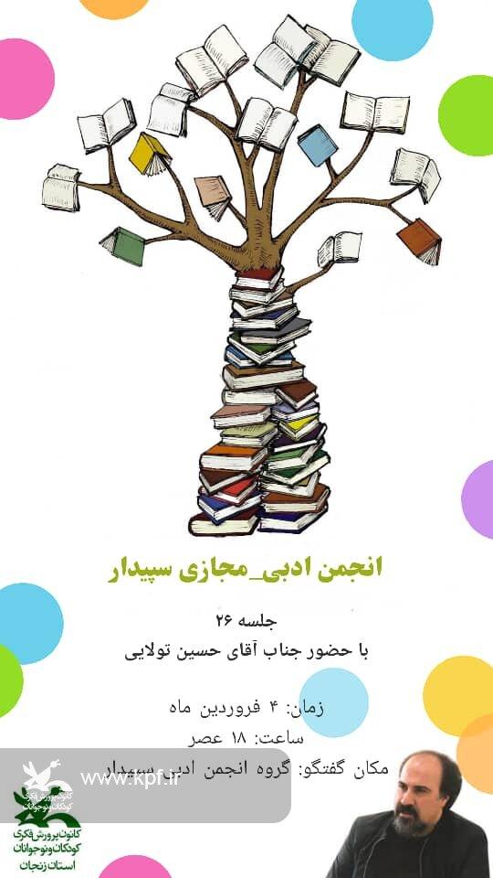 برگزاری آنلاین بیست و ششمین جلسه ی انجمن ادبی سپیدار زنجان با حضور حسین تولایی