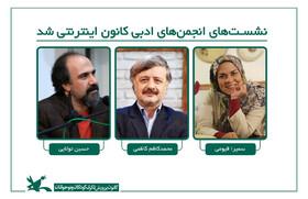 نشستهای انجمنهای ادبی کانون اینترنتی شد