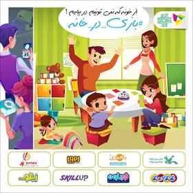 پویش عکس«بازی در خانه» در حال برگزاری است