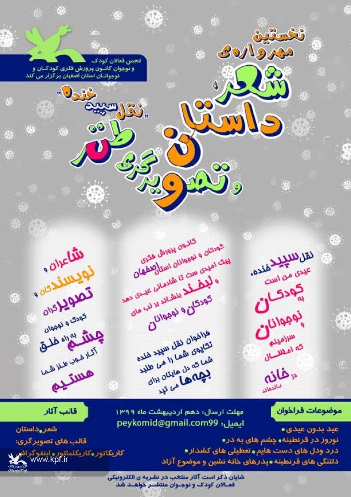 نقل سپید خنده عیدی کانون پرورش فکری استان اصفهان به کودکان و نوجوانان