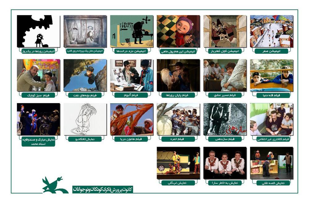 نمایش دوباره آثار کانون در پرتال اینترنتی پیک امید