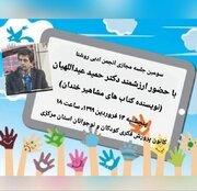انجمن ادبی روشنا با حضور عبداللهیان