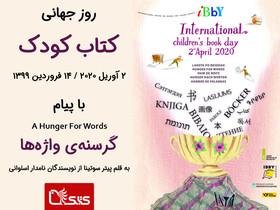 پیام مدیرکل کانون استان اردبیل به مناسبت روز جهانی کتاب کودک