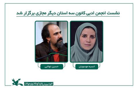 نشست انجمن ادبی کانون سه استان دیگر مجازی برگزار شد
