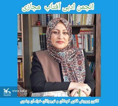 انجمن ادبی آفتاب با محوریت داستان به صورت مجازی برگزار شد