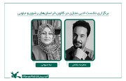 برگزاری نشست ادبی مجازی در کانون خراسانهای رضوی و جنوبی