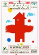 """مسابقه نقاشی """"در خانه می مانیم"""" با مشارکت کانون  کهگیلویه وبویراحمد"""