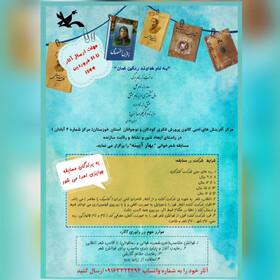 مسابقه شعرخوانی بهار آیینه در استان خوزستان