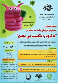 فراخوان جشنواره مجازی نمایش های عروسکی با مشارکت کانون کهگیلویه و بویراحمد