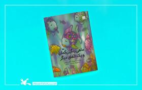 کتاب «ماهی رنگینکمان و یک اتفاق دیگر» بازنشر شد