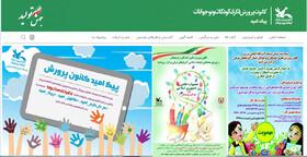 تولید و عرضه ۳۵۰ عنوان محتوای فرهنگی هنری در فضای مجازی برای کودکان و نوجوانان در آذربایجان شرقی