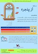 فراخوان مسابقه فیلم و عکس در کانون استان ایلام