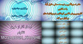جشنواره فرهنگی هنری در خانه بمانیم در آذربایجان شرقی