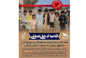 بچههای سیلزده جنوب استان کرمان اسباببازی هدیه میگیرند