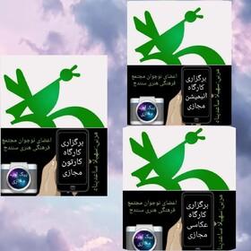 کارگاههای هنری کانون استان کردستان به صورت مجازی برگزار شد