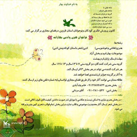 فراخوان هنری و ادبی«بهارانه»در فضای مجازی