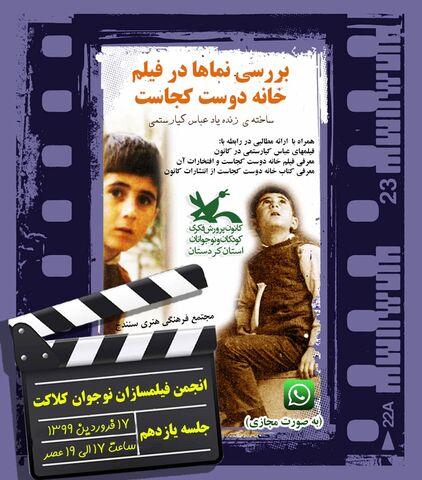 یازدهمین جلسه انجمن فیلمسازان نوجوان کلاکت به صورت مجازی تشکیل شد