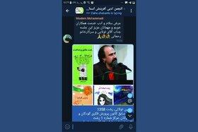 دوازدهمین انجمن ادبی آفرینش استان همدان به شکل مجازی برگزار شد