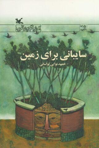 «سایبانی برای زمین» رمان جدید کانون با موضوعی زیست محیطی