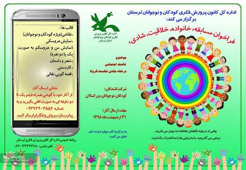 فراخوان مسابقه«خانواده،خلاقیت، شادی» منتشر شد