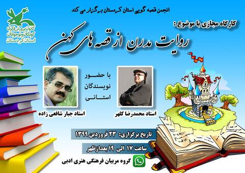 کارگاه مجازی انجمن قصه گویی استان کردستان با موضوع روایت مدرن از قصه های کهن برگزار می شود