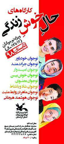 حال خوش زندگی از نگاه نوجوانان عضو مجتمع کانون پرورش فکری کودکان و نوجوانان استان کردستان