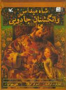 کتاب «شاه میداس و انگشتان جادویی» به چاپ پنجم رسید