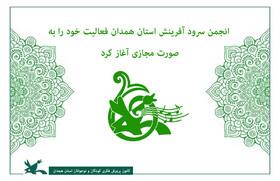 انجمن سرود آفرینش استان همدان فعالیت خود را به صورت مجازی آغاز کرد