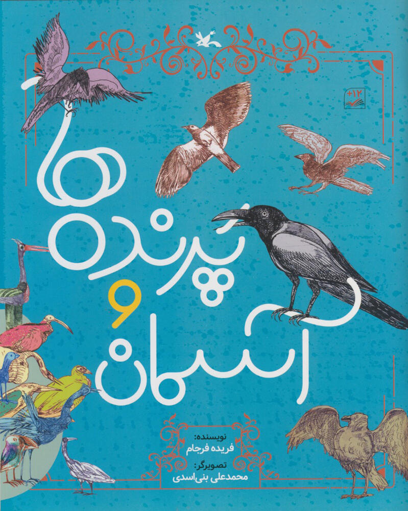 """""""Birds and the Sky"""" by Farideh Farjam is Published"""