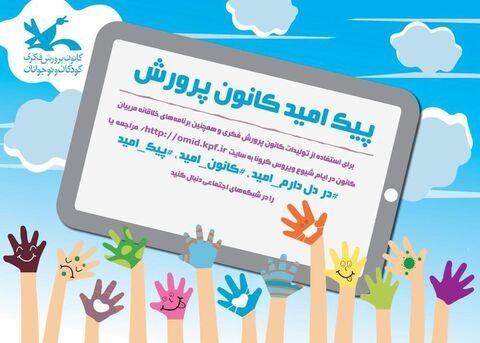 فعالیت پیک امید مجازی کانون پرورش فکری یزد