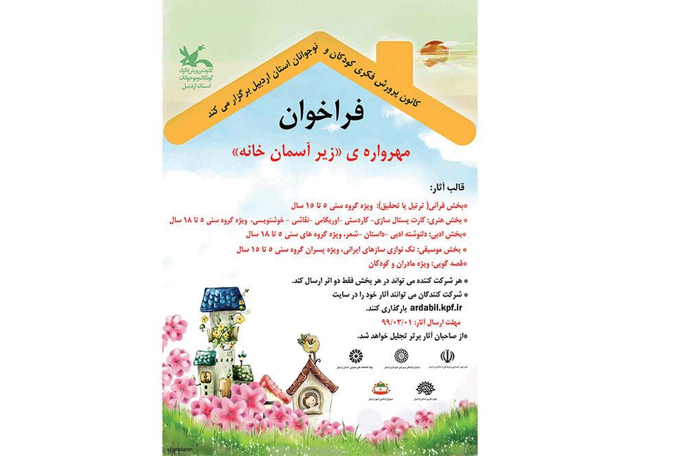 معرفی برگزیدگان مهرواره« زیرآسمان خانه» کانون استان اردبیل
