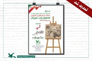مهلت ارسال آثار مسابقهی هنری «همچون پدر، مهربان» تمدید شد