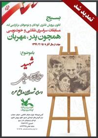 نوجوانان آذربایجانی برگزیده مسابقه کشوری  «همچون پدر مهربان»