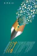 فراخوان دوازدهمین جشنواره ملی شعر کودک و نوجوان رضوی
