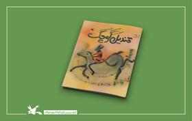 کتاب «قندیل کوچک» غسان کنفانی به چاپ پنجم رسید