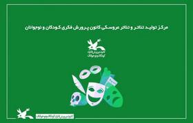 برنامهریزی «هفته نمایش» موضوع دومین جلسهی انجمن نمایش کانون استان اردبیل