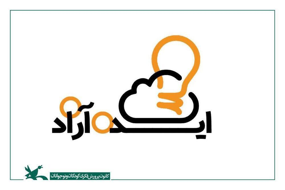 حضور پررنگ گلستانیها در سومین رویداد ملی ایدهآزاد اسباب بازی