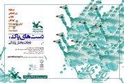 تصویر۴۰۰ نقاشی از کرمان به مسابقه بینالمللی دستهای پاک ارسال شد