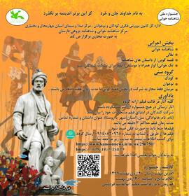 مربی کتابخانه سیار روستایی کانون استان اردبیل در میان برگزیدگان جشنواره ملی شاهنامهخوانی