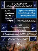 همزمان با هفته نجوم مهرواره آسمان خانه ما با موضوع عکاسی نجوم، برگزار می شود