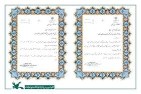 ارتقای جایگاه در حوزههای «عفاف و حجاب» و «صیانت از حقوق شهروندی»
