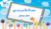 فعالیت های مجازی انجمن قصه گویی شاخه ی استانی استان کردستان