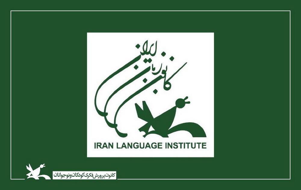 آزمونهای کانون زبان ایران آنلاین برگزار شد