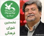 نخستین شورای فرهنگی کانون پرورش فکری یزد، برگزار شد