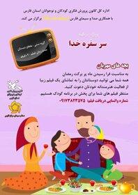 آثار تولیدی اعضا در برنامه کودک سیمای فارس نمایش داده میشود