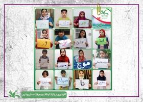 تبریک متفاوت روز ملی خلیج فارس توسط اعضای کانون پرورش فکری استان بوشهر