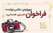 فراخوان مهروارهی «عکسنوشت» منتشر شد